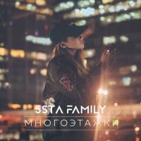Слушать 5sta Family - Многоэтажки
