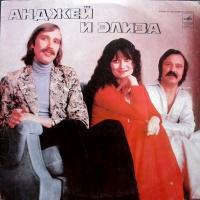 Andrzej I Eliza - Анджей и Елиза II (LP)