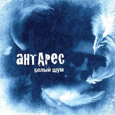 АНТАРЕС - БЕЛЫЙ ШУМ (Album)