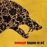 АнимациЯ - Продано не всЁ (Album)
