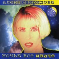 Алена Свиридова - Ночью Все Иначе (Album)