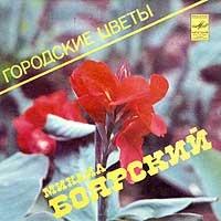 Михаил Боярский - Городские Цветы