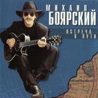 Михаил Боярский - Встреча в пути