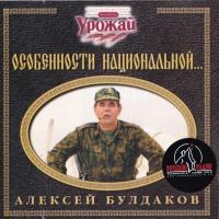 БУЛДАКОВ Алексей - Особенности Национальной... (Album)
