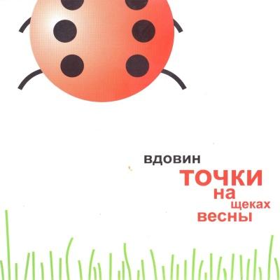 Алексей Вдовин - Точки На Щеках Весны
