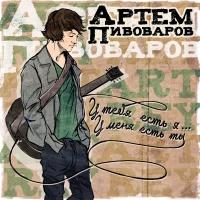 Артем Пивоваров - У Тебя Есть Я, У Меня Есть Ты