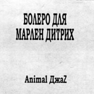 Animal ДжаZ - Болеро для Марлен Дитрих (Single)