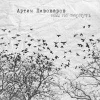 Артем Пивоваров - Нам Не Вернуть (Album)
