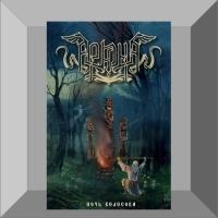 Аркона (Arkona) - Ночь Велесова CD1 (Album)