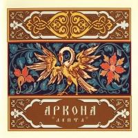 Аркона (Arkona) - Лепта