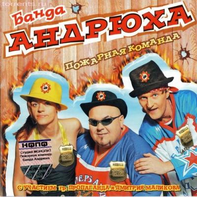 Банда Андрюха - Пожарная Команда (Album)