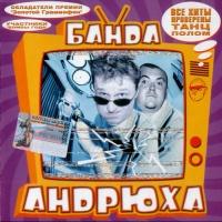 Банда Андрюха - Дискотека №1 (Album)