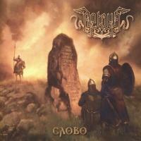 Аркона (Arkona) - Слово (Album)