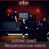 Animal ДжаZ - Запрещенные песни (Album)