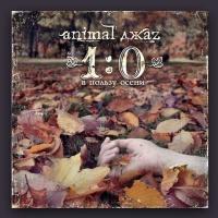 Animal ДжаZ - 1-0 в пользу осени (Album)