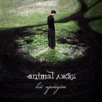 Animal ДжаZ - Всё пройдёт (Single)
