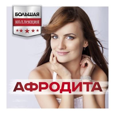 АФРОДИТА - Большая коллекция. Часть 2. (Album)