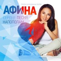 Афина - Песня Напополам (Album)
