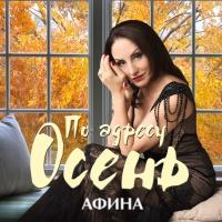 Афина - По Адресу Осень (EP)