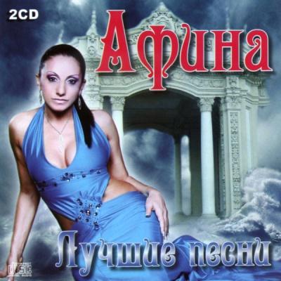 Афина - Лучшие Песни. Часть 2 (Album)