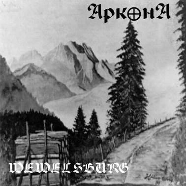 Аркона (Arkona) - Last Bastion Of The North (Album)