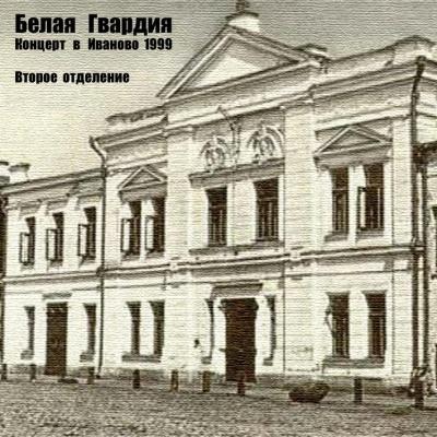 БЕЛАЯ ГВАРДИЯ - Концерт В Иваново 1999 - Второе Отделение