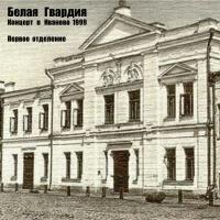 БЕЛАЯ ГВАРДИЯ - Концерт В Иваново 1999 - Первое Отделение