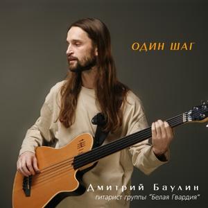 БЕЛАЯ ГВАРДИЯ - Один Шаг (Album)