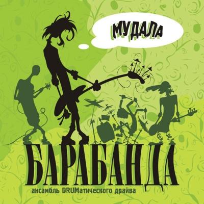 Барабанда - Мудала