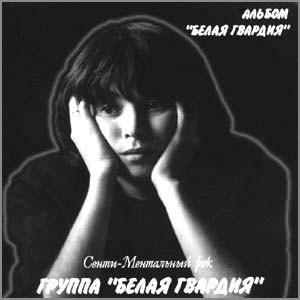 БЕЛАЯ ГВАРДИЯ - Белая Гвардия (Album)