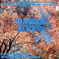 Бабье Лето - Бабье Лето (Album)