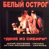 Белый Острог - Двое из Сибири (Album)