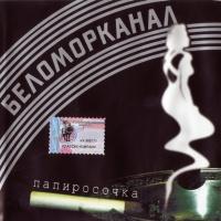 Беломорканал - Папиросочка (Album)