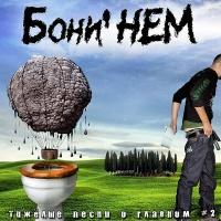 БОНИ НЕМ - Тяжелые Песни О Главном. Часть 2