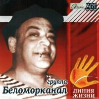 Беломорканал - Линия Жизни