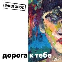 Слушать Банд'Эрос - Дорога к тебе (Single)
