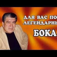 БОКА - Ов Сирун Сирун