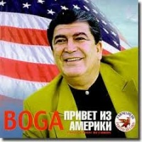 БОКА - Привет Из Америки