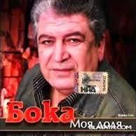 БОКА - Джигиты