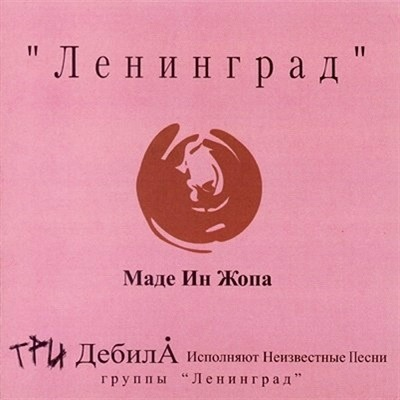 Ленинград - Маде ин жопа