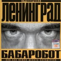 Ленинград - Бабаробот