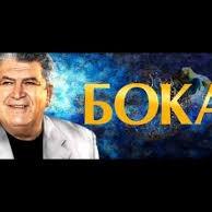 БОКА - Чеме Гого+ Звенит Звонок (На.Груз.Рус.)