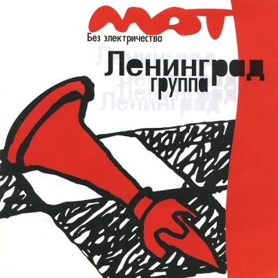 Ленинград - Мат без электричества