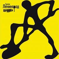 Ленинград - Терминатор