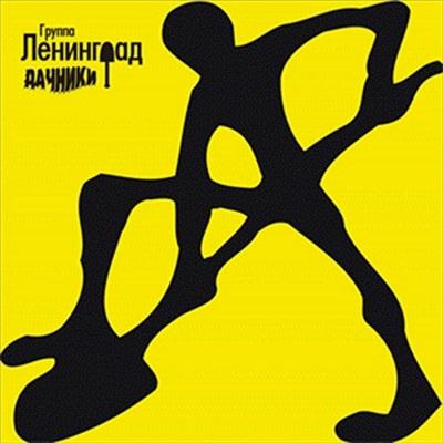 Ленинград - Дачники