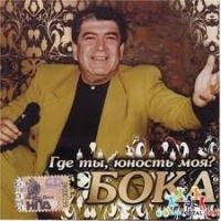 БОКА - Моряк