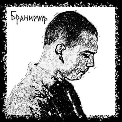 Бранимир - Бранимир
