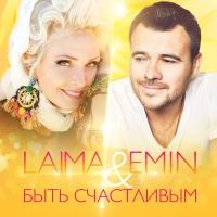 Emin - Быть счастливым