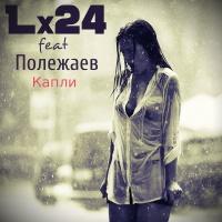 Lx24 - Капли (Single)
