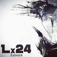 Lx24 - Химия (Single)